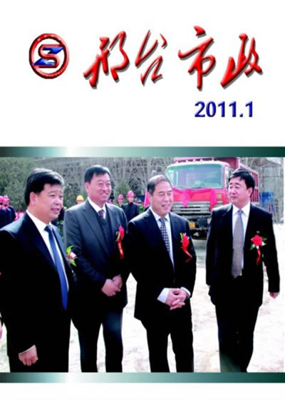 2011年第一期市政杂志